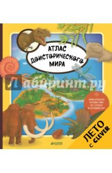 Атлас доисторического мира бологова в моя большая книга о животных 1000 фотографий