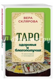 Таро здоровья и благополучия книги эксмо загадка веры холодной