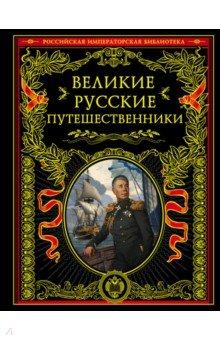 Великие русские путешественники книги эксмо великие русские путешественники