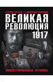 Великая Революция 1917 года. Иллюстрированная летопись мельгунов с мартовские дни 1917 года