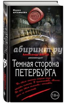 Темная сторона Петербурга книги эксмо путеводитель по звездному небу россии