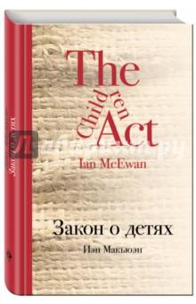 Закон о детях книги эксмо закон о детях