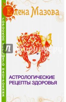 Астрологические рецепты здоровья уроки женского здоровья dvd