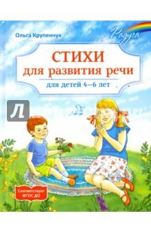 Стихи для развития речи. 4-6 лет. ФГОС ДО педагогическая песочница для развития речи детей 3 5 лет