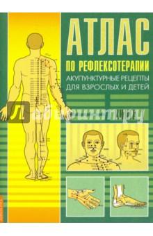 Атлас по рефлексотерапии. Акупунктурные рецепты. Книга 1