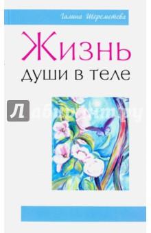 Жизнь души в теле шамил аляутдинов мир души на татарском языке рухи донья