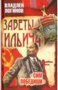 Логинов Владлен Терентьевич Заветы Ильича. Сим победиши