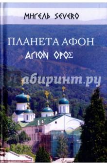 Планета Афон иконы urazaev shop панно маленькое пресвятая богородица