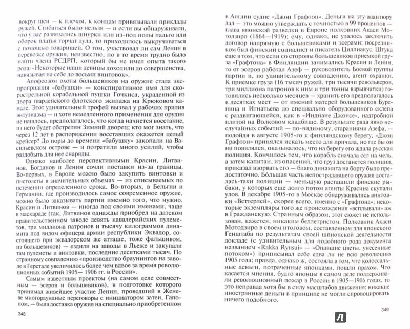 Иллюстрация 1 из 19 для Ленин - Лев Данилкин | Лабиринт - книги. Источник: Лабиринт