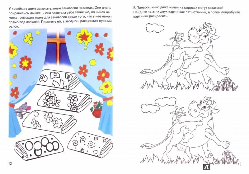 Иллюстрация 1 из 7 для Понарошкино. Забавные головоломки - Алексей Шевченко   Лабиринт - книги. Источник: Лабиринт