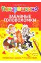 Шевченко Алексей Анатольевич Понарошкино. Забавные головоломки
