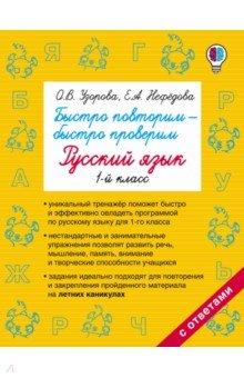 Русский язык. 1 класс. Быстро повторим-быстро проверим