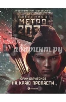 Метро 2033. На краю пропасти метро 2033 путь проклятых
