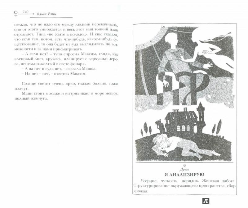 Иллюстрация 1 из 12 для Зеркало для героев - Гелприн, Рэйн   Лабиринт - книги. Источник: Лабиринт