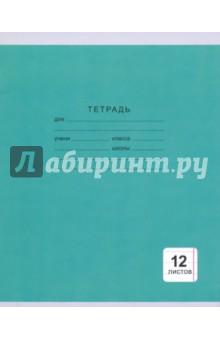 """Тетрадь. 12 листов """"Однотонная серия"""" (линия, 5 видов) (ТЛ124997)"""