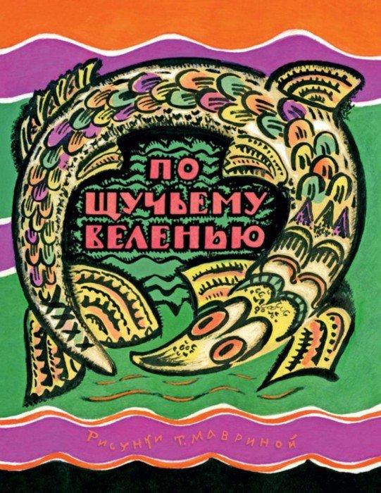 Иллюстрация 1 из 19 для По щучьему веленью | Лабиринт - книги. Источник: Лабиринт