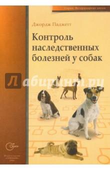 Контроль наследственных болезней у собак джордж паджетт контроль наследственных болезней у собак