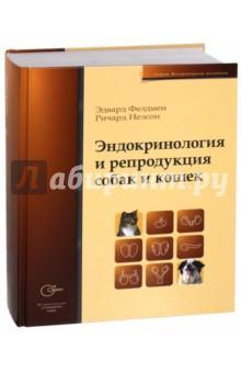 Эндокринология и репродукция собак и кошек атаманенко и шпионское ревю