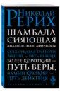 Шамбала сияющая. Диалоги, эссе, афоризмы, Рерих Николай Константинович