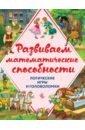 Развиваем математические способности, Горохова Анна Михайловна,Филиппова Анастасия Павловна