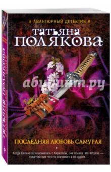 Электронная книга Последняя любовь Самурая