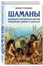 Обложка Шаманы. Боевая и лечебная магия индейцев Дикого Запада