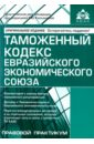 Обложка Таможенный кодекс ЕАЭС