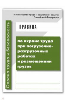 Правила по охраны труда при погрузочно-разгрузочных работах и размещении грузов