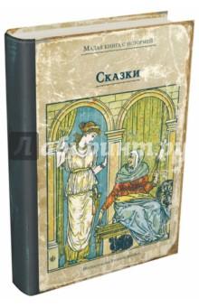 Сказки с иллюстрациями Уолтера Крейна спящая красавица