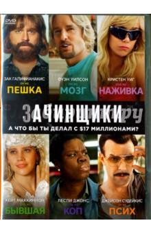 Зачинщики (DVD)