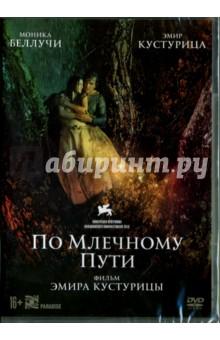 По млечному пути (DVD)