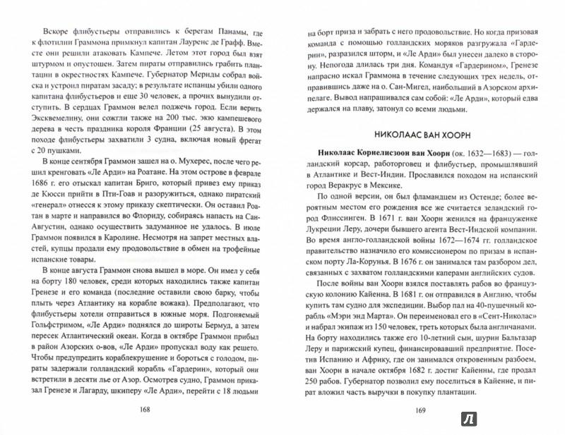 Иллюстрация 1 из 27 для Знаменитые пираты мира - Виктор Губарев | Лабиринт - книги. Источник: Лабиринт