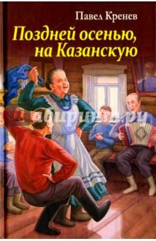 Поздней осенью, на Казанскую baraclude 05 в россии