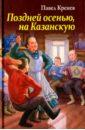Кренев Павел Григорьевич Поздней осенью, на Казанскую
