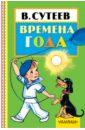 Времена года, Сутеев Владимир Григорьевич