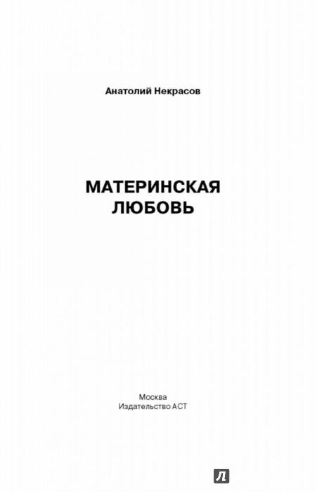 Иллюстрация 1 из 20 для Материнская любовь - Анатолий Некрасов | Лабиринт - книги. Источник: Лабиринт