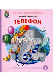 Чуковский Корней Иванович » Телефон