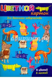 """Картон цветной """"Веселые собачки"""" (8 листов, 8 цветов) (44907) Феникс+"""