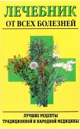 Лечебник от всех болезней
