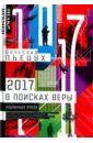 2017 год, или В поисках Веры. Избранная проза, Пьецух Вячеслав Алексеевич