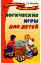 Образцова Татьяна Николаевна Логические игры для детей цена в Москве и Питере