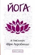 Йога в письмах. Книга 1. Часть 2
