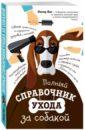Обложка Полный справочник ухода за собакой