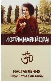 Истинная йога. Наставления Шри Сатья Саи Бабы сефер га хинух книга наставления том 2