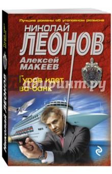Гуров идет ва-банк ва банк секция 3 мест art vision 139 шатура ва банк