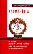 Карма-йога. Практика духовной трансформации. Сборник устных комментариев Мастера