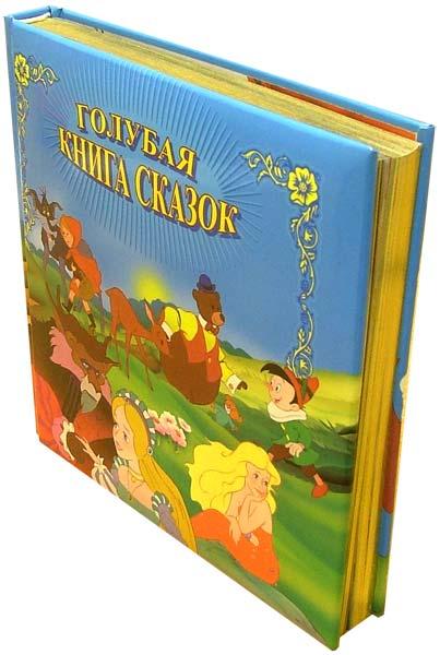 Иллюстрация 1 из 8 для Голубая книга сказок   Лабиринт - книги. Источник: Лабиринт