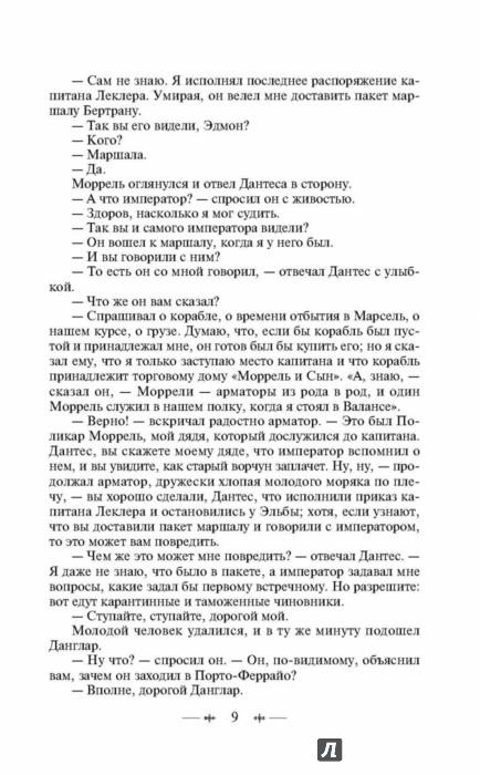 Иллюстрация 8 из 50 для Граф Монте-Кристо. Том 1 - Александр Дюма   Лабиринт - книги. Источник: Лабиринт