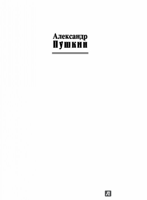 Иллюстрация 1 из 14 для Лирика - Александр Пушкин   Лабиринт - книги. Источник: Лабиринт