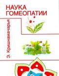 Наука гомеопатии